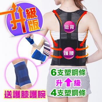 【JS嚴選】*全新升級六條軟鋼條*竹炭可調式多功能調整型美背帶(送藍膝+藍腕)