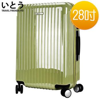 【正品Ito日本伊藤いとう潮牌】28吋PC+ABS鏡面拉鏈硬殼行李箱 2095系列-綠色