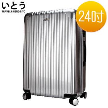 【正品Ito 日本伊藤いとう 潮牌】24吋 PC+ABS鏡面拉鏈硬殼行李箱 2095系列-銀色
