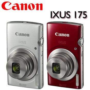 [16G+電池]Canon IXUS 175 (公司貨)
