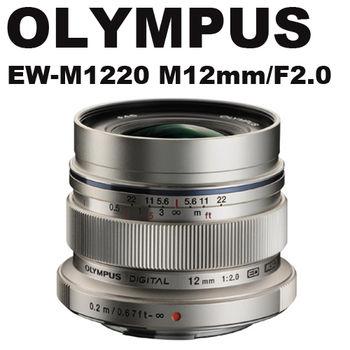 OLYMPUS EW-M1220 / M.ZUIKO 12mm F2.0鏡頭 (公司貨)
