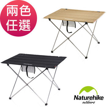 Naturehike 便攜式鋁合金戶外折疊桌 露營桌 大號(兩色)