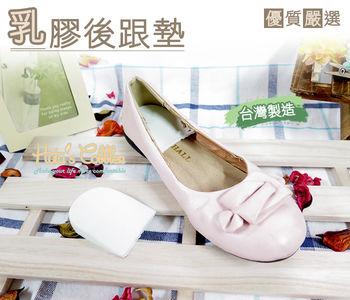 ○糊塗鞋匠○ 優質鞋材 E14 乳膠後跟墊 (5雙)