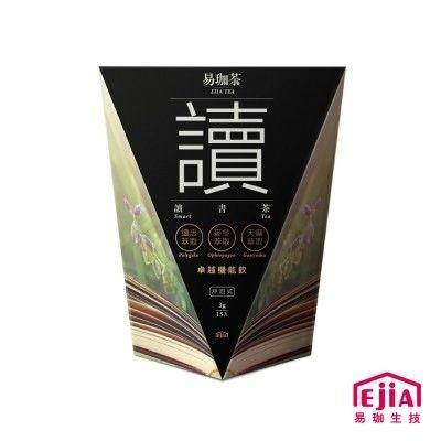 【易珈茶】讀書茶