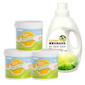 【COTEX可透舒】布尿布輕鬆洗 - 便利組合 (洗衣精x1+去漬粉x3)
