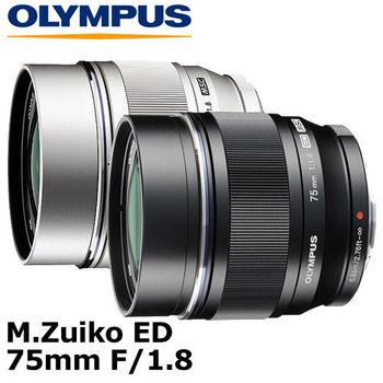 OLYMPUS M.ZUIKO DIGITAL 75mm F1.8 (ET-M7518) 公司貨