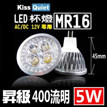 《Kiss Quiet》 4燈5W(白光/黃光) MR16 LED燈泡320流明,AC/DC 12V專用小射燈