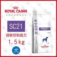 ~送贈品~法國皇家 SC21犬用皮膚腸胃道過敏處方飼料 ^#40 1.5kg ^#41 寵