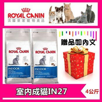 《法國皇家飼料》IN27室內成貓專用 (4kg/1包) 寵物飼料
