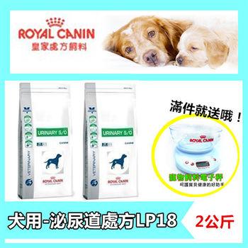 《法國皇家飼料》LP18犬用泌尿疾病處方 (2kg) 寵物狗飼料 健康飼料