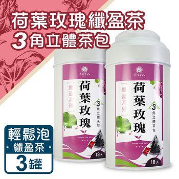 【台灣茶人】荷葉玫瑰纖盈茶3角立體茶包3罐組 (18包/罐)