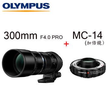 OLYMPUS ED 300mm F4.0 IS PRO 超遠攝定焦鏡頭 +MC-14 增倍鏡 (公司貨)