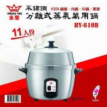 【皇瑩】11人分離式#304不鏽鋼萬用電鍋(HY-610B)