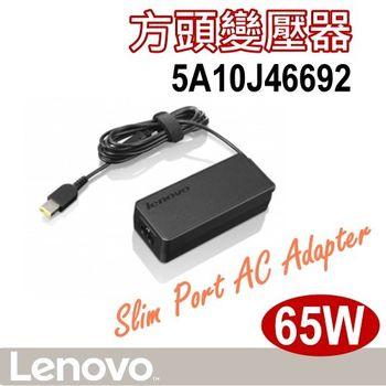 Lenovo 聯想 ThinkPad 65W Slim Port AC Adapter 5A10J46692 方頭新款變壓器 原廠配件