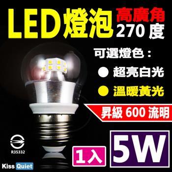 《Kiss Quiet》 5W全周光E27 LED燈泡全電壓(白光/黄光)-1入