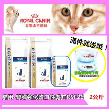 《法國皇家飼料》RSF26貓用腎臟強化嗜口性處方 (2kg) 寵物貓飼料