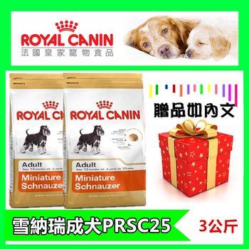 《法國皇家飼料》PRSC25雪納瑞梗犬專用 (3kg/1包) 寵物狗飼料