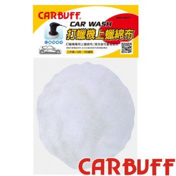 CARBUFF 車痴打蠟機上蠟棉布6入 (適用6-7吋) MH-8011