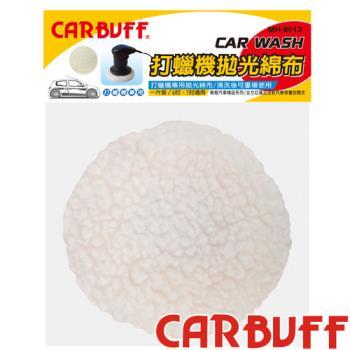 CARBUFF 車痴打蠟拋光綿布6入(適用6-7吋) MH-8012