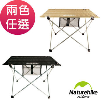 Naturehike 便攜式鋁合金戶外折疊桌 露營桌 小號(兩色)