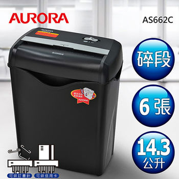 AURORA震旦 6張碎段式雙功能碎紙機(14.3公升)AS662C