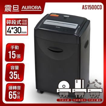 AURORA震旦 15張碎段式高碎量多功能碎紙機(35公升)AS1500CD