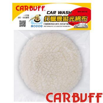CARBUFF 車痴打蠟拋光綿布6入(適用8-9吋) MH-8010