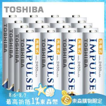 【日本製TOSHIBA】IMPULSE高容量低自放電電池(900mAh 4號16入)