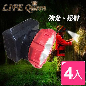 【Life Queen】大功率強光LED探照頭燈/照明燈(4入)