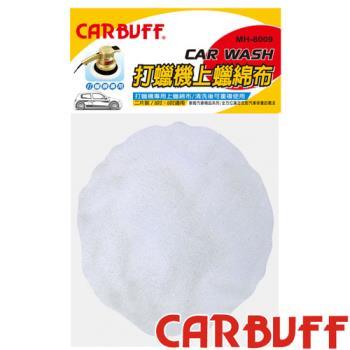 CARBUFF 車痴打蠟機上蠟棉布6入(適用8-9吋) MH-8009