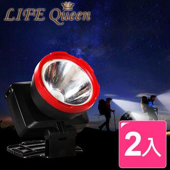 【Life Queen】大功率強光LED探照頭燈/照明燈(2入)