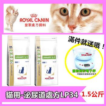 《法國皇家飼料》LP34貓用泌尿疾病處方 (1.5kg) 寵物貓飼料 健康管理