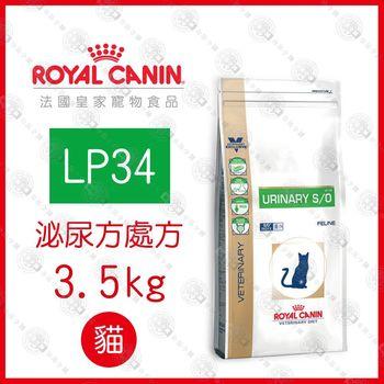 《法國皇家》LP34貓用泌尿疾病處方(3.5kg)