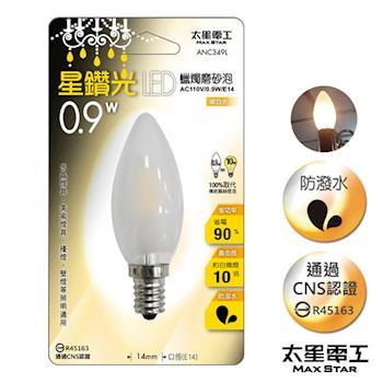 【太星電工】星鑽光LED蠟燭磨砂泡E14/0.9W/暖白光 ANC349L