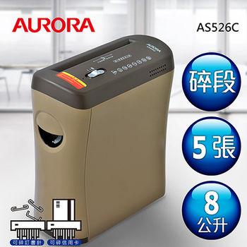 AURORA震旦 5張碎段式抽屜雙功能碎紙機(8公升)AS526C