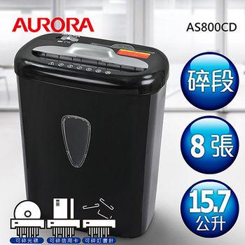 AURORA震旦 8張碎段式多功能碎紙機(15.7公升)AS800CD