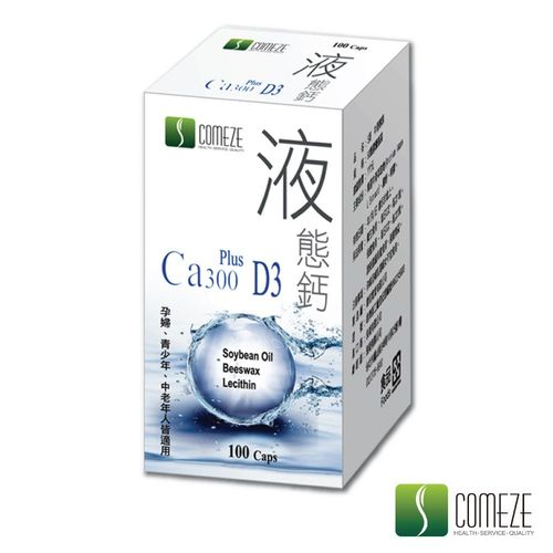 COMEZE康澤 舒沛液態鈣(100粒/瓶)液態軟膠囊