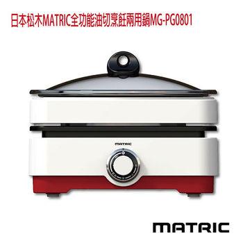 日本松木MATRIC全功能油切烹飪兩用鍋(MG-PG0801)
