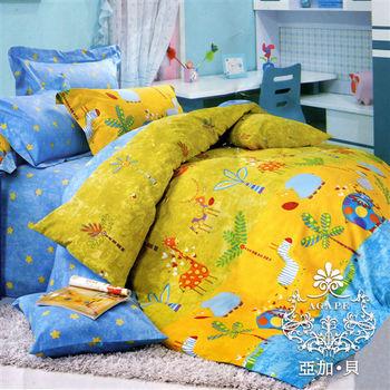 【AGAPE亞加‧貝】《獨家私花-總動員》精梳純棉雙人5尺四件式薄被套床包組(百貨專櫃精品)