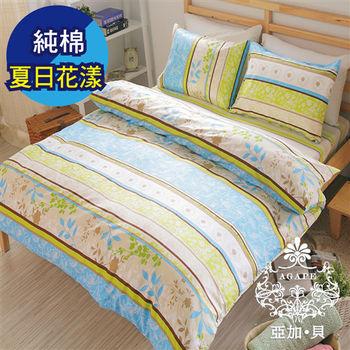 【AGAPE亞加‧貝】《獨家私花-夏日花漾》精梳純棉雙人5尺四件式薄被套床包組(百貨專櫃精品)