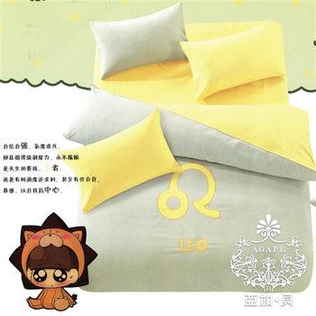 【AGAPE亞加‧貝】《獨家星座刺繡款-獅子座》柔絲絨雙人加大6尺四件式薄被套床包組(百貨專櫃精品)
