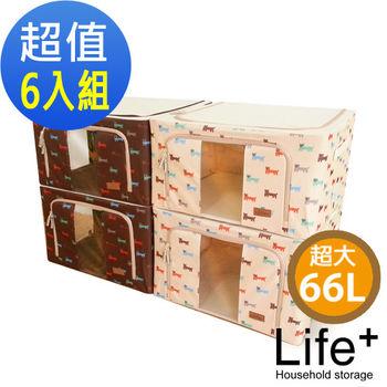 【Life Plus】日系高級鋼骨印花收納箱-66L(超值6入組)