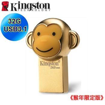 金士頓Kingston USB3.1 32GB 2016 金猴隨身碟
