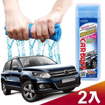 CARBUFF 車痴大尺寸洗車強力吸水巾 2入(68*43cm) MH-8034