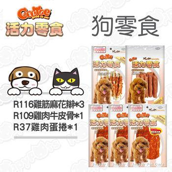 【活力零食】R116雞筋麻花辮+R37雞肉蛋捲+R109雞肉牛皮骨棒(5包超值組)