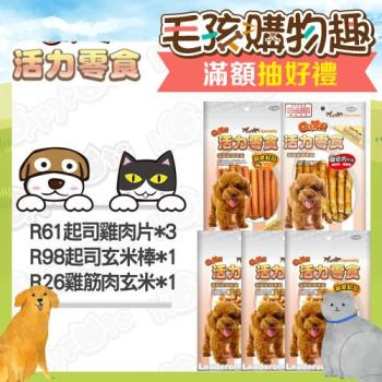 【活力零食】R61起司雞肉三角切片+R98起司玄米嚼棒+R26雞筋玄米捲棒(5包超值組)