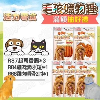 【活力零食】R87起司六角小香腸+R66兩吋雞肉嚼骨+R84雞肉潔牙棒-短(5包超值組)