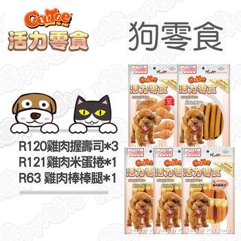 【活力零食】R120雞肉握壽司 +R63雞肉棒棒腿 +R121雞肉米花蛋捲 (5包超值組)