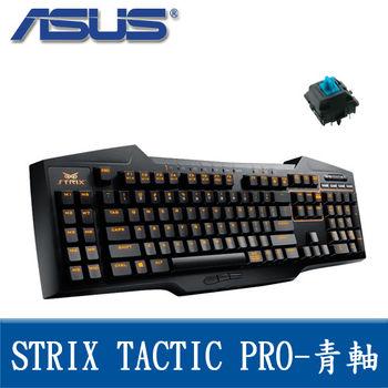 ASUS 華碩 STRIX TACTIC PRO 專業版 電競機械式鍵盤-青軸