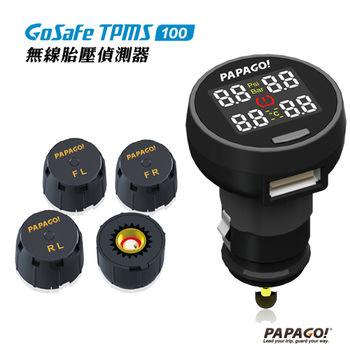PAPAGO! GoSafe TPMS 100無線胎壓偵測器(促)